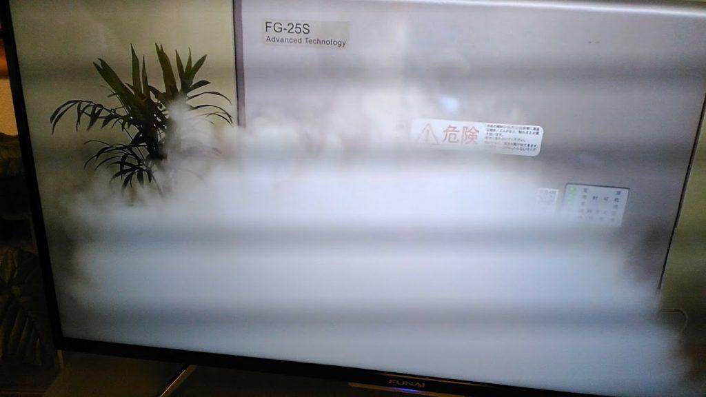 フォグガードH30.8.27③