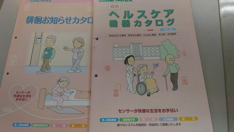 カタログ(病院他)①