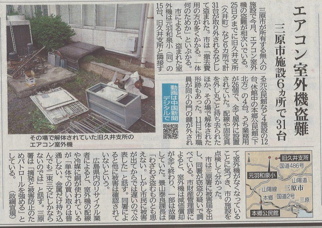R3.5.26『エアコン室外機盗難』