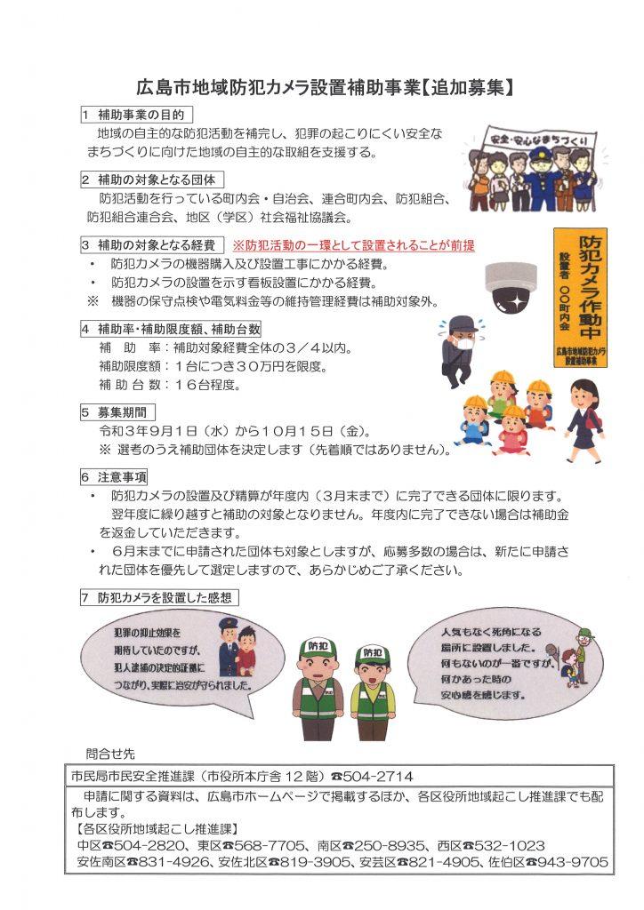 R.3.8町内会防犯カメラ追加募集