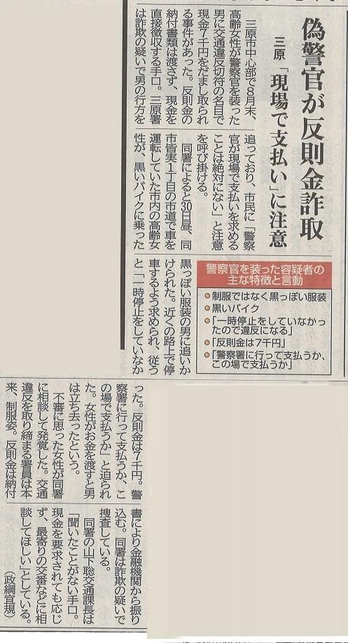 ニセ 警官反則金R3.9 - コピー
